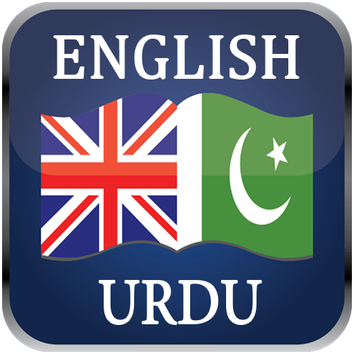 English Urdu Dictionary Offline